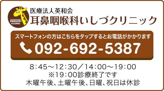 お電話はこちら:092-692-5387